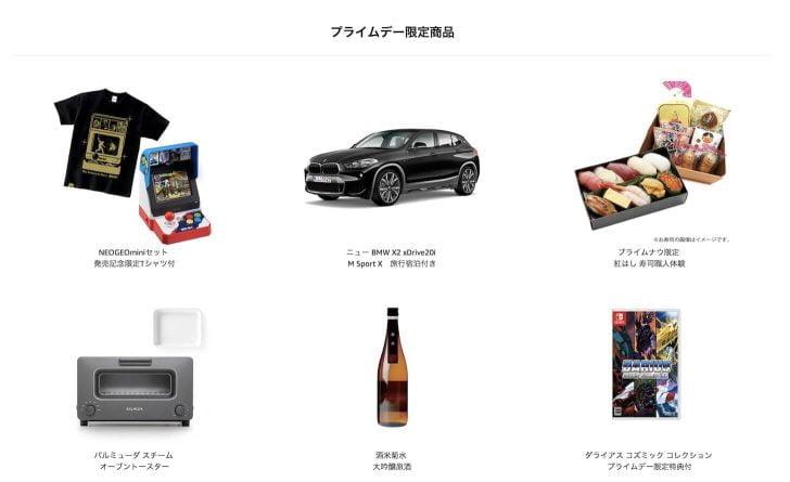 Amazonプライムデー限定商品&先行販売2