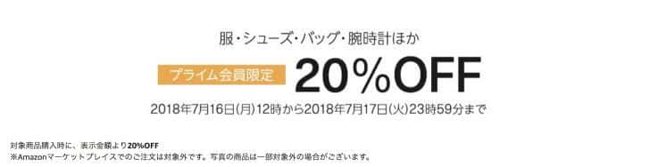 Amazonプライムデー:服・バッグ・腕時計などファッション20%オフ