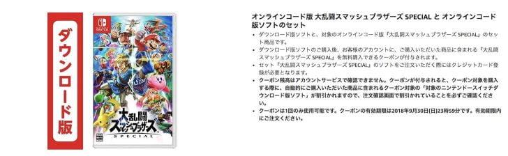Amazonプライムデー:大乱闘スマッシュブラザーズSPECIALがセット販売中