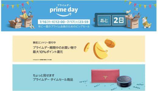 【終了】年に1度の大セール「Amazonプライムデー」タイムセール&合計2万以上の買い物で最大10%還元。7/16 12:00〜7/17 23:59まで!