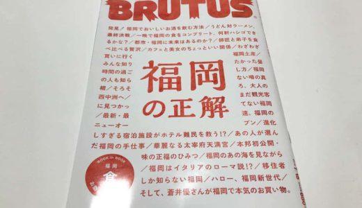 BRUTUS特集「福岡の正解」に雑誌の底力を見た。ヘタな福岡ガイド本買うより絶対良い