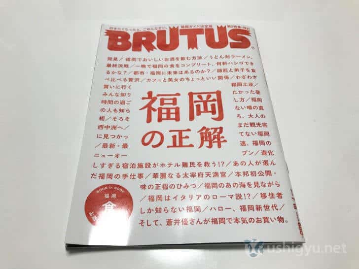 BRUTUS 2018年7月15日号 福岡の正解