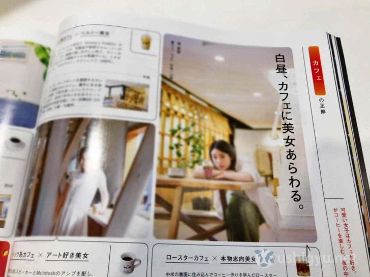 BRUTUS福岡の正解:カフェの正解と美女