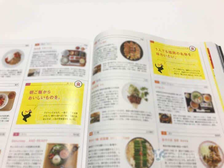 BRUTUS福岡の正解:福岡食 お助けアドレス100