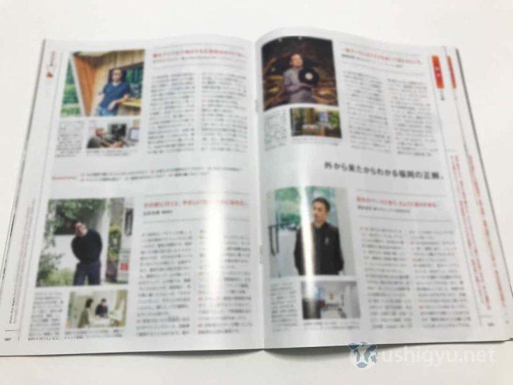 BRUTUS福岡の正解:移住者インタビュー