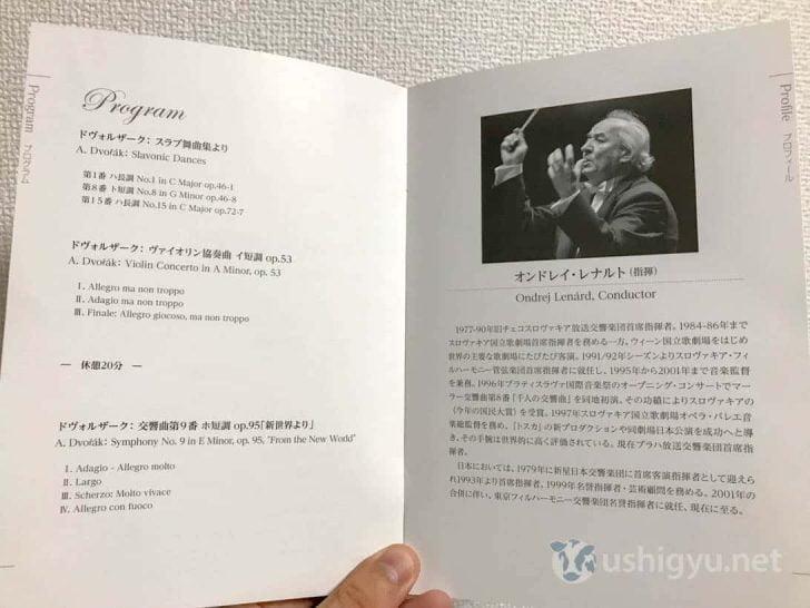 チェコ放送交響楽団コンサートのプログラム