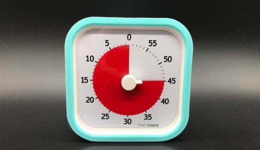 残り時間がわかりやすい60分計「TIME TIMER(タイムタイマー)MOD」子供の時間管理、大人の仕事用にも!