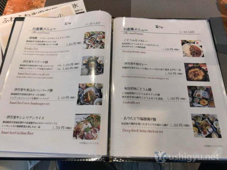 ギャラリー有田:お食事メニュー