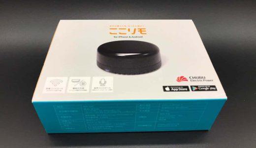 「ここリモ」エアコン・照明・テレビがスマホで操作できる!Amazon EchoのAlexaで音声操作も【AD】