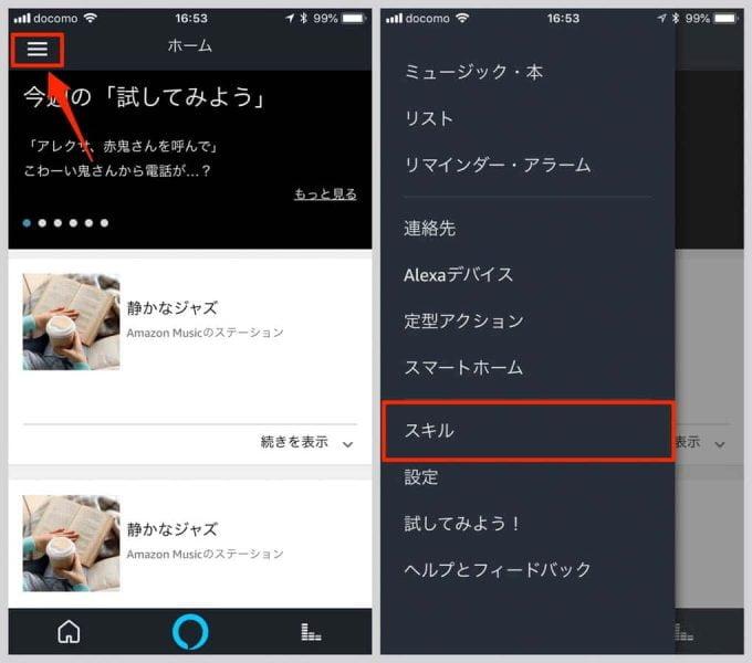 Amazon Alexaアプリのメニューでスキルを選択