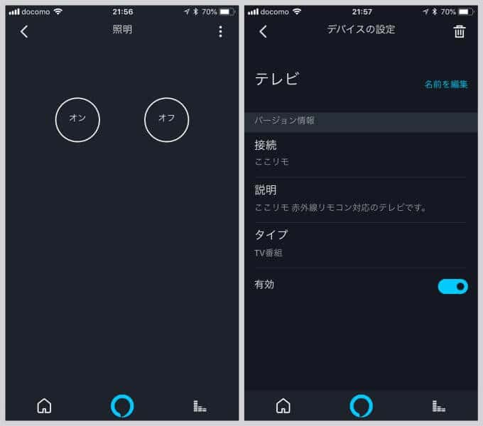 Alexaアプリで家電操作2