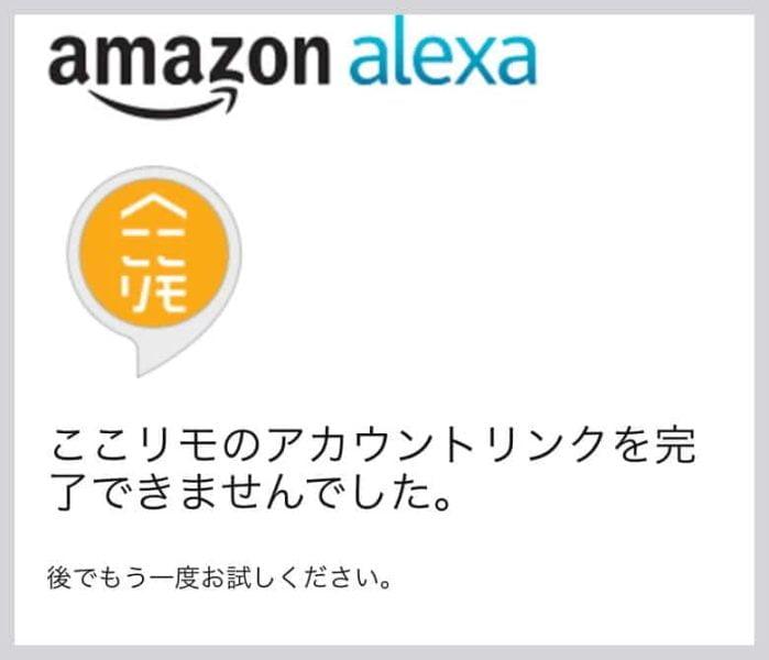 ここリモ:Alexa連携エラー