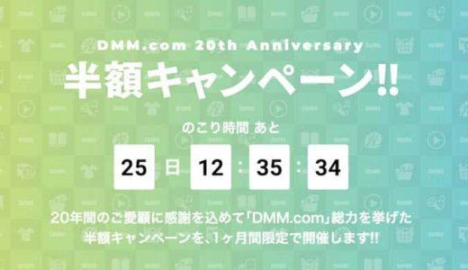 DMM.comが20周年記念でDVD/Blu-ray、動画など半額キャンペーンを実施中!【8月限定】