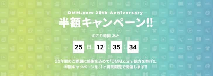DMM.comが20周年記念の半額キャンペーン