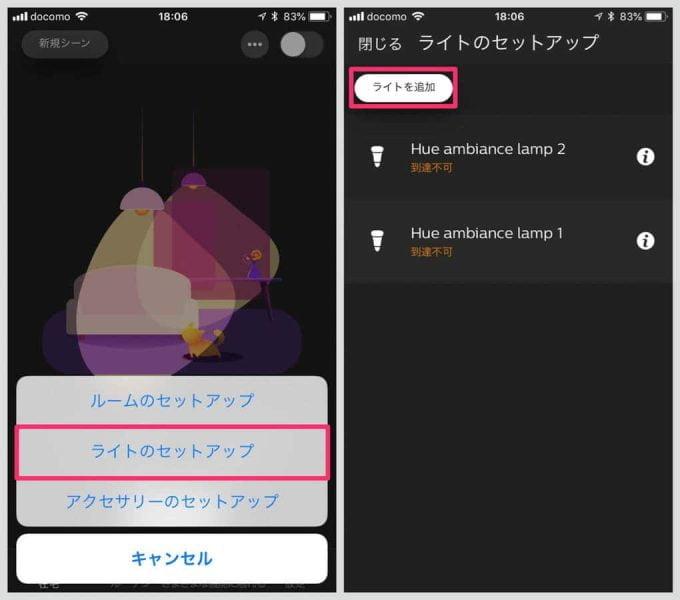 Hueアプリでライトの追加