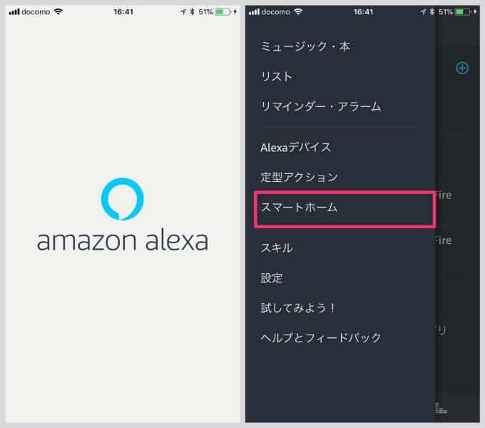 HueをAmazon Alexaで操作できるようにする