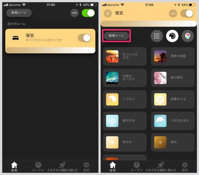 Hueアプリで新規シーンの追加