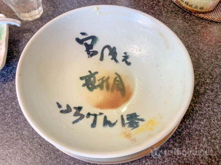 ついついラーメンスープを完飲