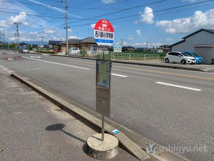 西川副小学校前バス停