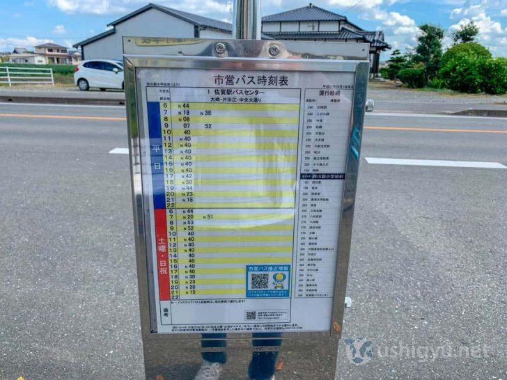西川副小学校前バス停は1時間に1本のみ