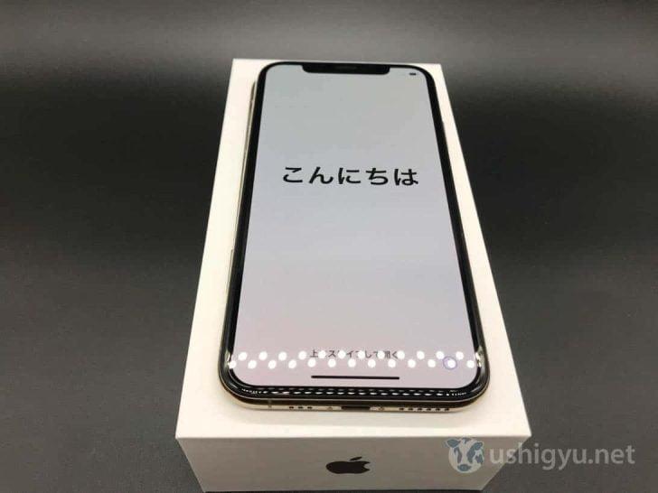 iPhone XS使ってみよう