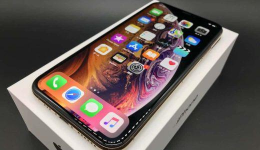 iPhone X、8、7、6sの下取り・買い取り額はどこが高い?携帯各社やショップ等を比較してみた