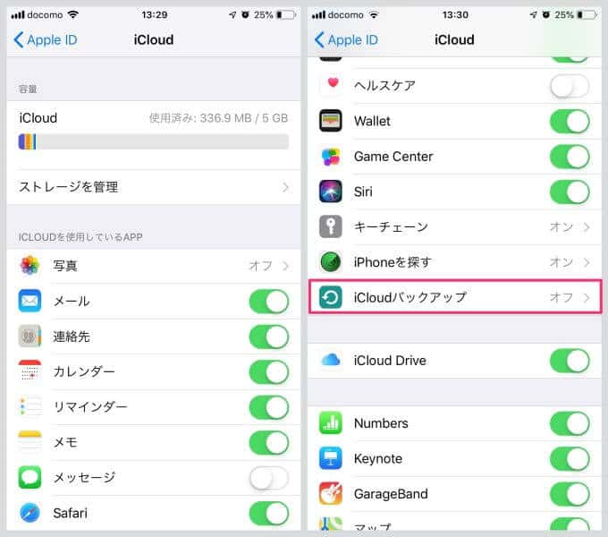 iCloudバックアップの設定をチェック