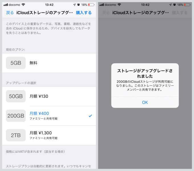 iCloudを有料プランにアップグレード