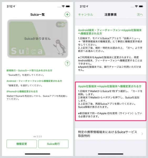 iPhoneのSuicaアプリ機種変更方法
