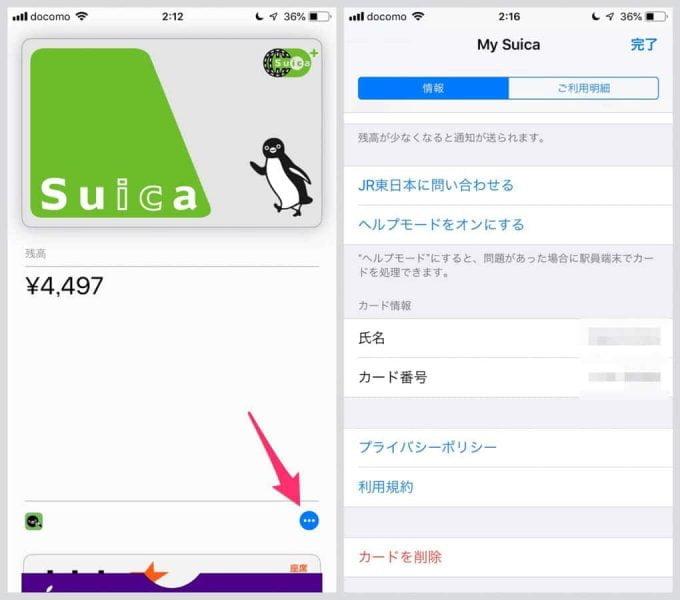 移行したいSuicaを選択して右下にある「…」ボタンを押してカード削除
