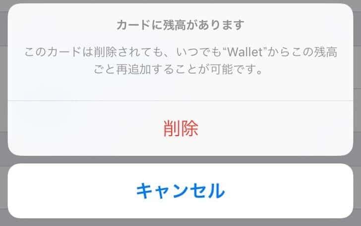 モバイルSuicaカードを削除
