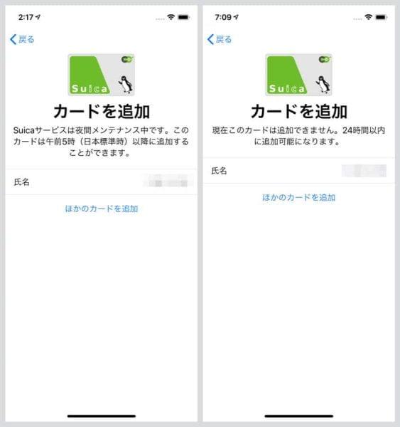 モバイルSuicaは最大24時間再追加できない