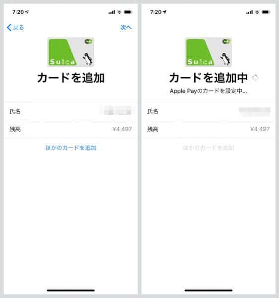 iPhoneのWalletにSuicaを追加