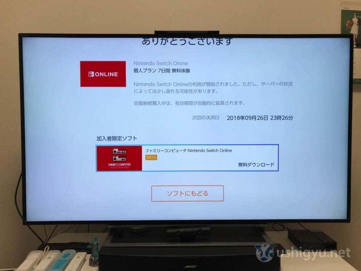 ファミリーコンピュータ Nintendo Switch Onlineがダウンロード可能に