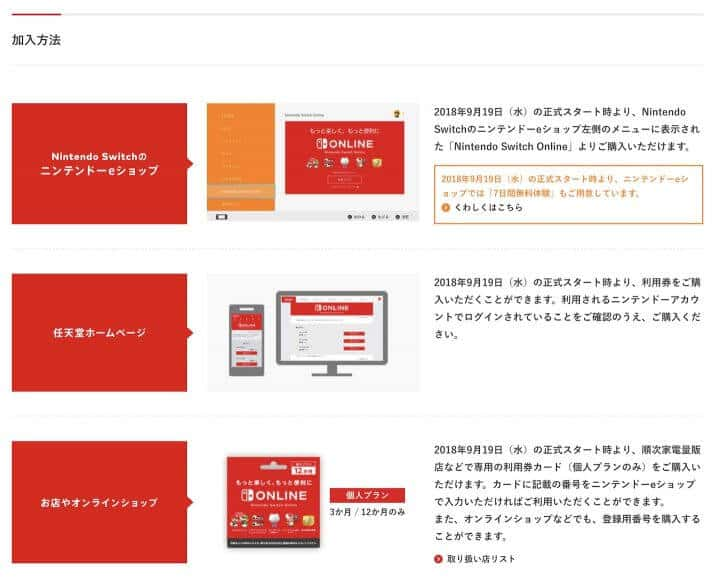 Nintendo Switch Online 加入方法