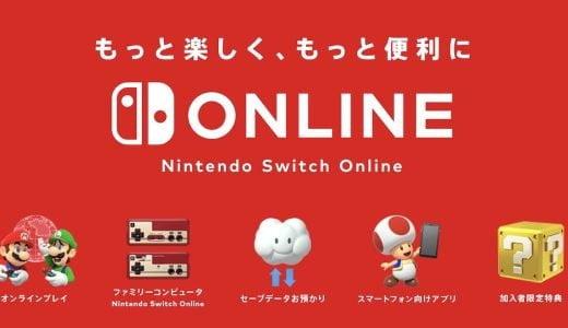 Nintendo Switch Online(ニンテンドースイッチオンライン)の加入方法や料金、特典のまとめ