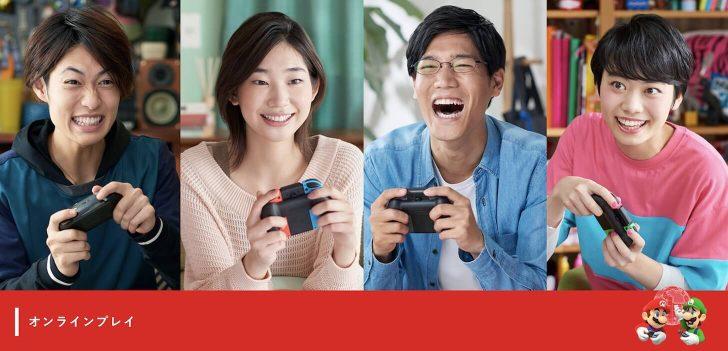 Nintendo Switch Online オンラインプレイ