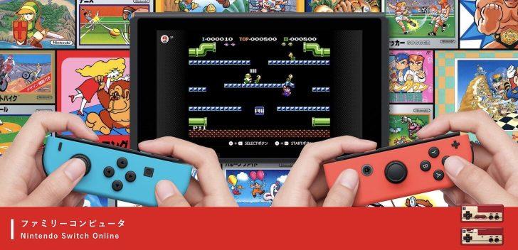 Nintendo Switch Online ファミリーコンピュータ