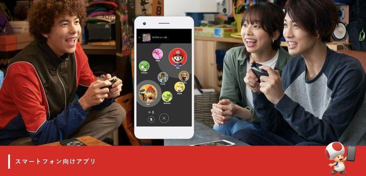 Nintendo Switch Online スマートフォン向けアプリ