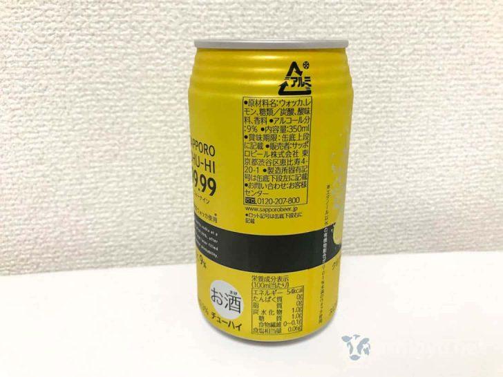 フォーナインのクリアレモン成分表示