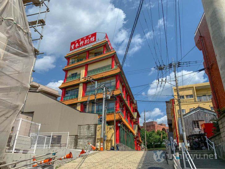 坂の上にたたずむ中華料理の宝来軒別館
