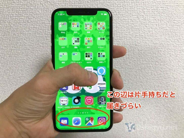 iPhone XSの画面下部はそもそも指が届きづらい