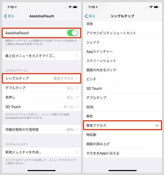 AssistiveTouchのシングルタップに簡易アクセスを割り当て