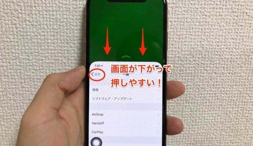 iPhone XSで画面が大きくなり左上ボタンに指が届かないので、解決策を考えた