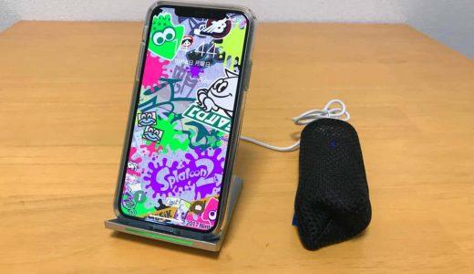 iPhone XS対応のQiワイヤレス充電器を3つ揃えた。置くだけでチャージ、想像以上に便利!