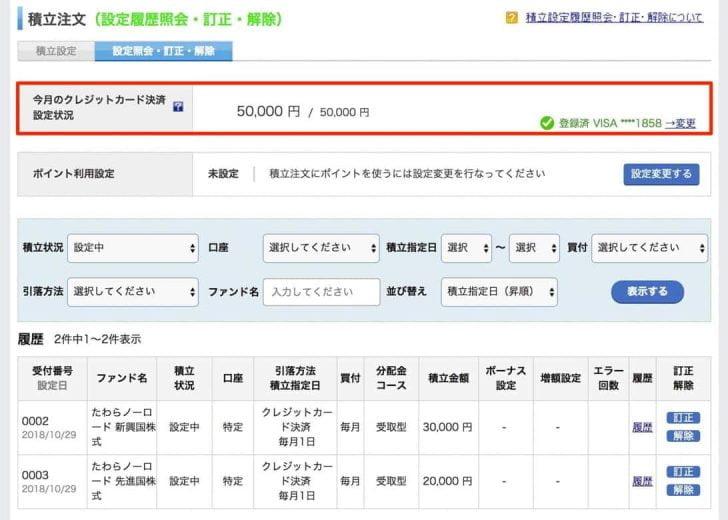 毎月5万円分を楽天証券での楽天カード決済で設定