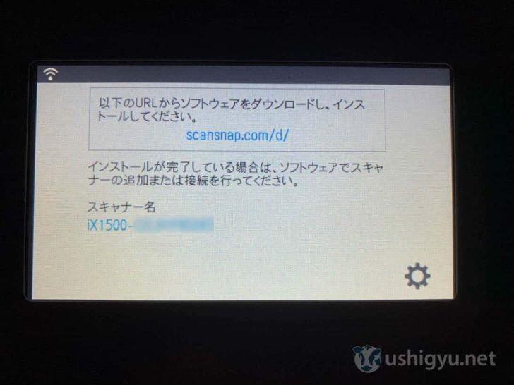 パソコンにScanSnap Homeをダウンロード