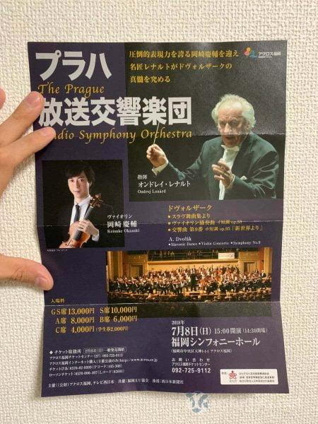 プラハ放送交響楽団のコンサート案内