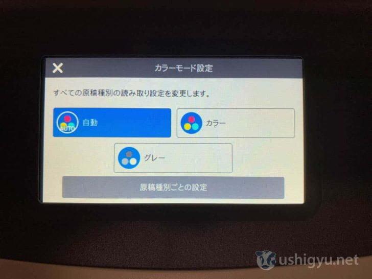 ScanSnap iX1500カラーモード設定