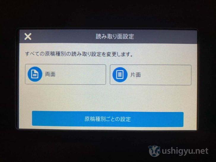 ScanSnap iX1500読み取り面設定